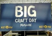Фотоотчет с Big Craft Day 2018
